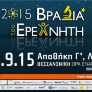 2015_vradia_ereuniti_alt_text